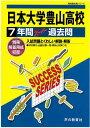 日本大学豊山高等学校(平成29年度用)