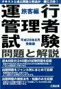 運行管理者試験問題と解説(平成28年8月受験版 旅客編)