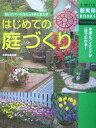 はじめての庭づくり 狭いスペースをじょうずに生かす 手順とアイディアが (主婦の友新実用books) [ 主婦の友社 ]