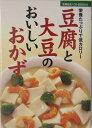 豆腐と大豆のおいしいおかず