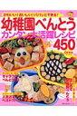 【送料無料】幼稚園べんとうカンタン大活躍レシピ450