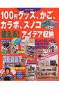 100円グッズ、かご、カラボ、スノコ「使える!」アイデア収納