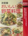 おいしい野菜料理