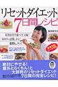 リセットダイエット7日間レシピ