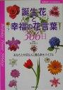 誕生花と幸福の花言葉366日