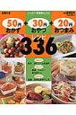 50円おかず+30円おやつ+20円おつまみレシピ336