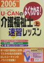 Uーcanの介護福祉士速習レッスン(2006年版 上)