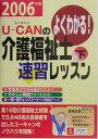 Uーcanの介護福祉士速習レッスン(2006年版 下)