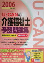Uーcanの介護福祉士予想問題集(2006年版)