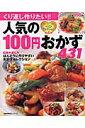 人気の100円おかず431