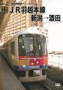 【前面展望】羽越本線 新潟→酒田 [ (鉄道) ]