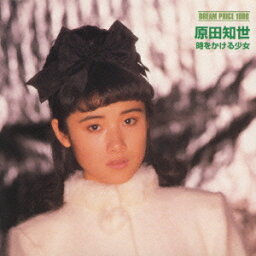 DREAM PRICE 1000 / <strong>原田知世</strong> 時をかける少女 [ <strong>原田知世</strong> ]