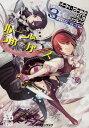 ルーン・うぉーかーズ(3) ソード・ワールド2.0リプレイ (富士見DRAGON BOOK) [ 藤澤さなえ ]