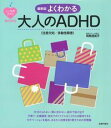最新版 よくわかる大人のADHD(注意欠如/多動性障害) [ 司馬理英子 ]