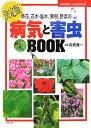 草花、花木・庭木、果樹、野菜の病気と害虫book