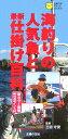 海釣りの人気魚と最新仕掛け百科