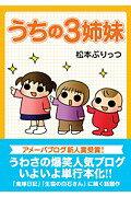 うちの3姉妹 楽天ブック今なら送料完全無料!!!!