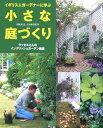 イギリス人ガーデナーに学ぶ小さな庭づくり