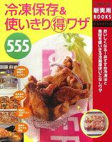 冷凍保存&使いきり(得)ワザ555