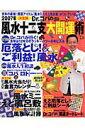 Dr.コパの風水十二支大開運術(2007年)