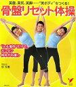 骨盤リセット体操