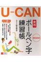 Uーcanの実用ボールペン字練習帳