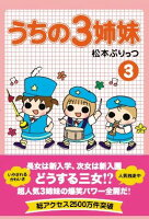 うちの3姉妹(3)