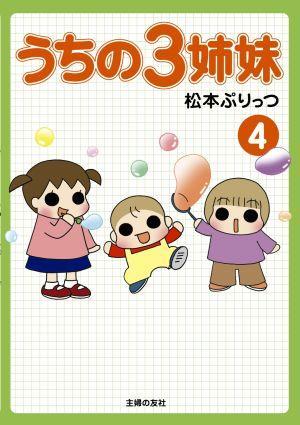 うちの3姉妹(4)