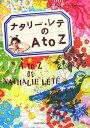 ナタリー・レテのA to Z