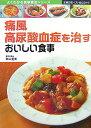 【送料無料】痛風・高尿酸血症を治すおいしい食事