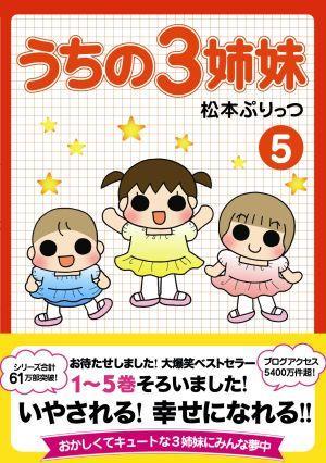 うちの3姉妹 (5)