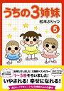 うちの3姉妹 (5) [ 松本ぷりっつ ]