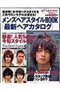 メンズヘアスタイルbook「最新ヘアカタログ」