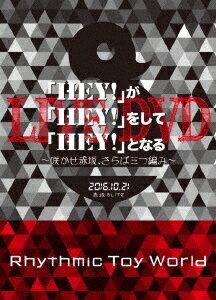 「HEY!」が「HEY!」をして「HEY!」となるLIVE DVD 〜咲かせ赤坂、さらば三つ編み〜 [ Rhythmic Toy World ]