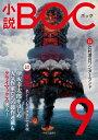 小説BOC9 (単行本) 小説BOC編集部