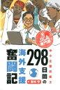 元JICA専門家中小企業診断士298日間の海外支援奮闘記 [ 吉村守 ]
