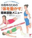 中高年のための「体を動かす」簡単運動メニュー