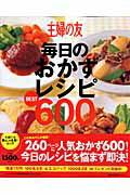 【バーゲン本】主婦の友毎日のおかずレシピbest 600