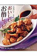 おいしいお酢レシピ