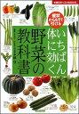 いちばん体に効く野菜の教科書