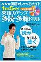 1日5分!英語力アップ多読・多聴ドリル