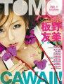 TOMOCAWAII!(vol.1)
