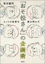 「おそ松さん」の企画術 ヒットの秘密を解き明かす 布川郁司