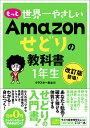 もっと 世界一やさしい Amazonせどりの教科書 1年生 [ クラスター長谷川 ]