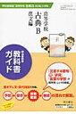 318 高等学校古典B漢文編 明治書院版教科書ガイド [ 真珠書院 ]