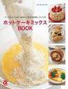 ホットケーキミックスbook