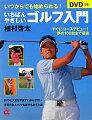 DVDつき いちばんやさしいゴルフ入門
