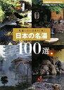日本の名湯100選