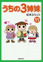 うちの3姉妹(11)