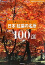 【送料無料】日本紅葉の名所100選